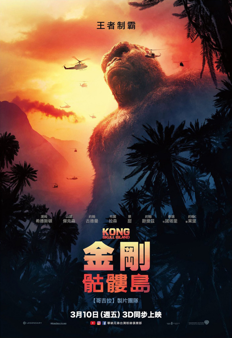 Click to enlarge image kong_skull_island_ver11_xlg.jpg